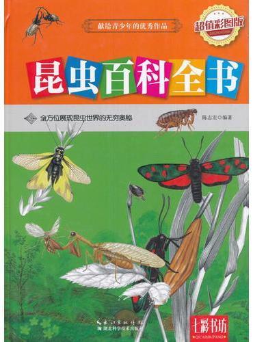 昆虫百科全书