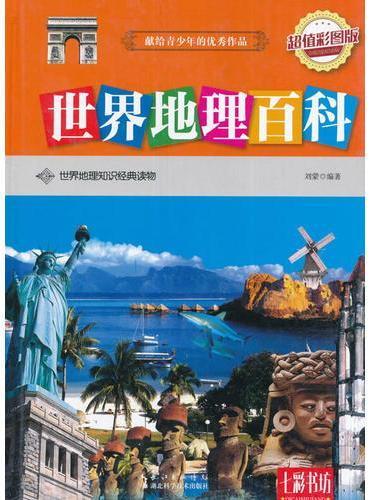世界地理百科