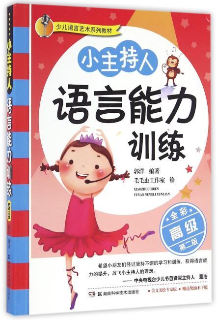 少儿语言艺术系列教材:小主持人语言能力训练(高级) 全彩修订版