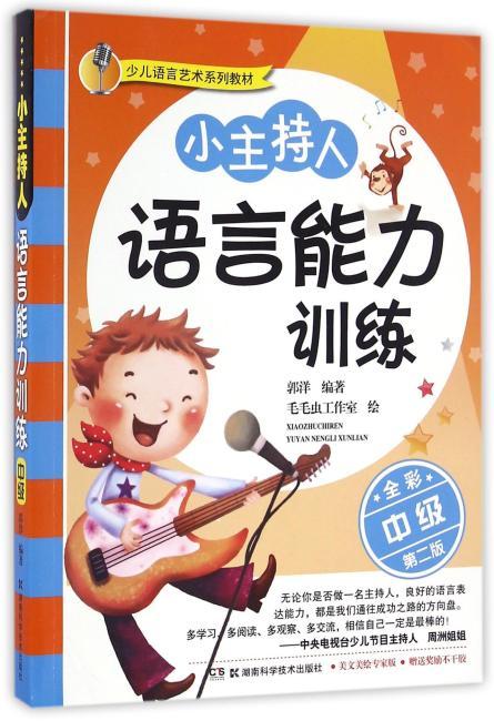 少儿语言艺术系列教材:小主持人语言能力训练(中级) 全彩修订版