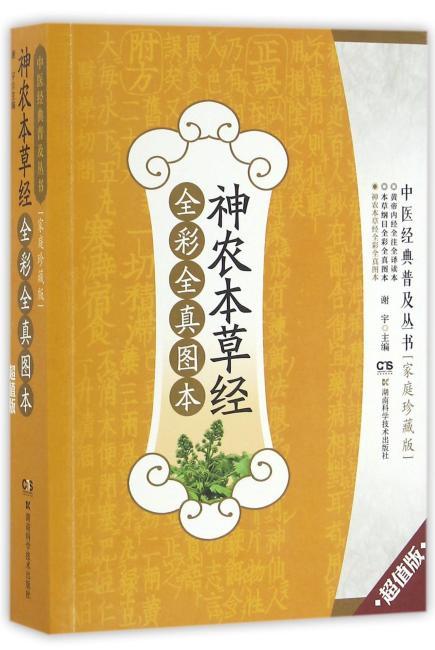 中医经典普及丛书:中医经典普及丛书:神农本草经全彩全真图本(超值版)