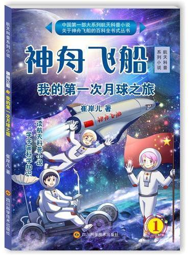 神舟飞船1—我的第一次月球之旅