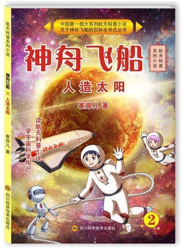 神舟飞船2—人造太阳