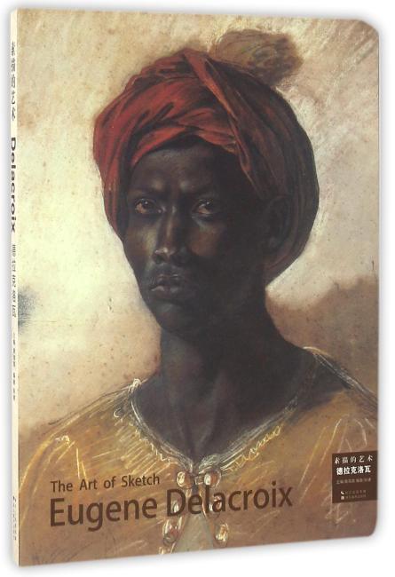 德拉克洛瓦-素描的艺术