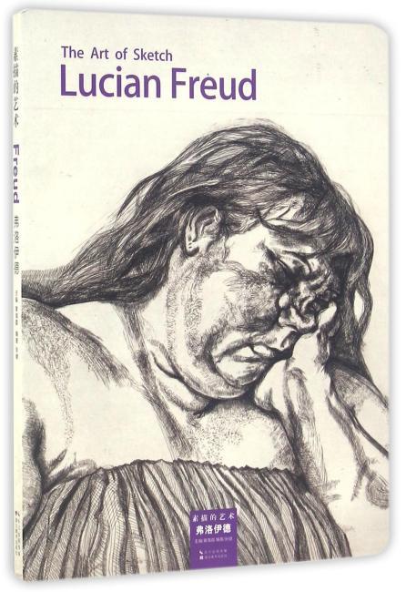弗洛伊德-素描的艺术