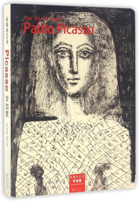 毕加索-素描的艺术