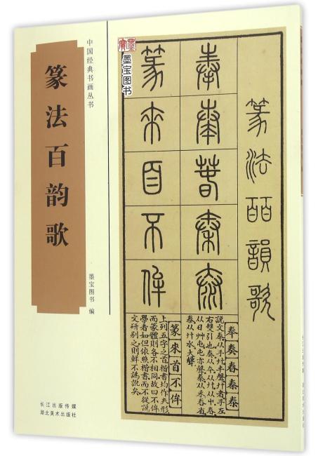 中国经典书画丛书篆法百韵歌
