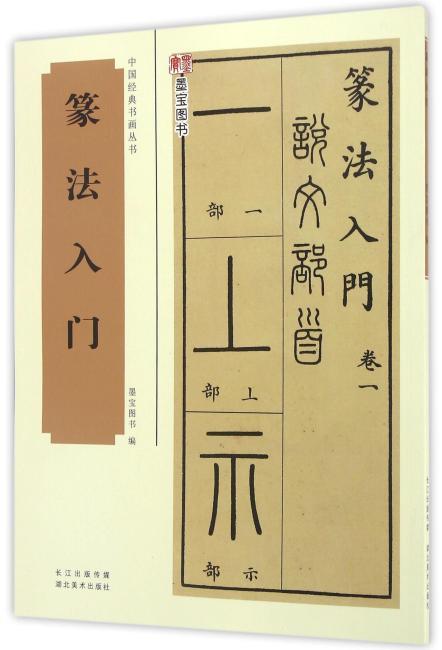 中国经典书画丛书——篆法入门