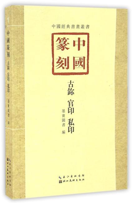 中国篆刻·古鉨、官印、私印