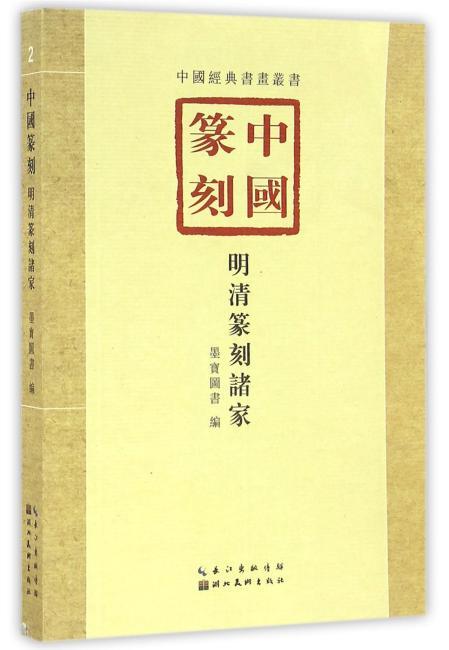 中国篆刻·明清篆刻诸家