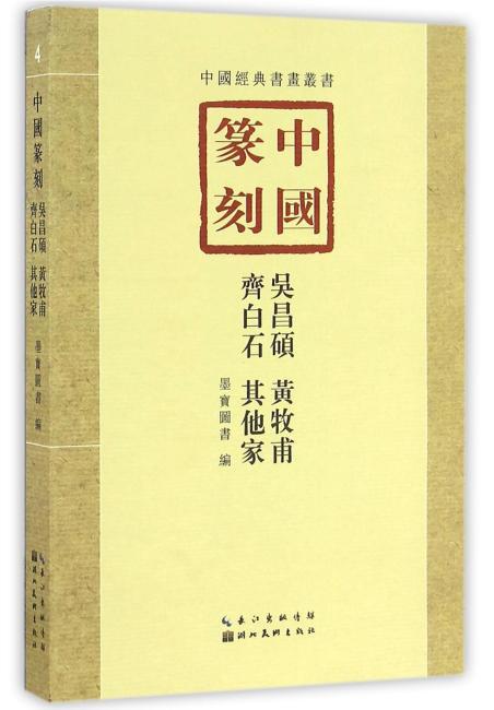 中国篆刻·吴昌硕、黄牧甫、齐白石、其他家