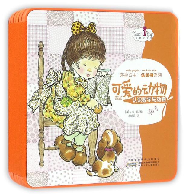 莎拉公主认知书:可爱的动物
