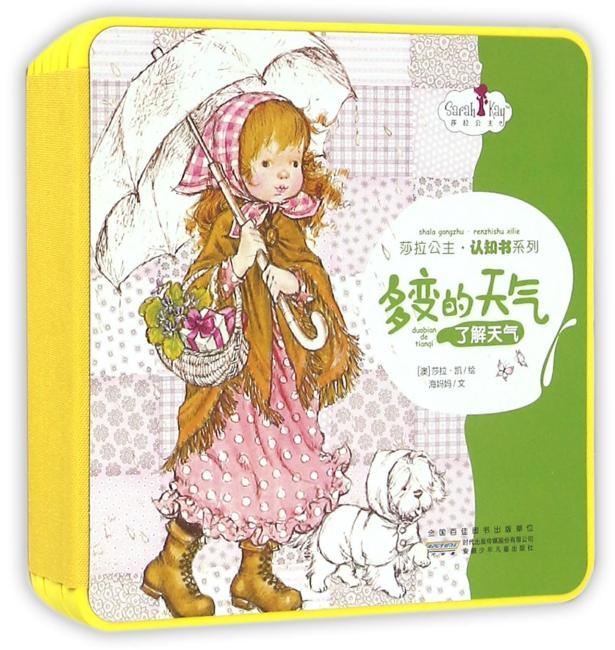 莎拉公主认知书:多变的天气