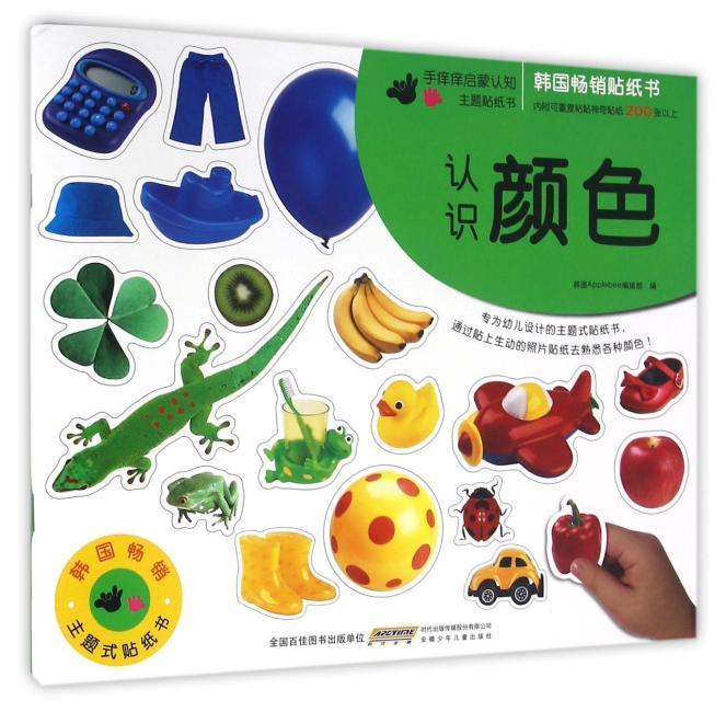 手痒痒启蒙认知主题贴纸书:认识颜色