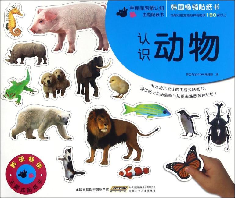 手痒痒启蒙认知主题贴纸书:认识动物