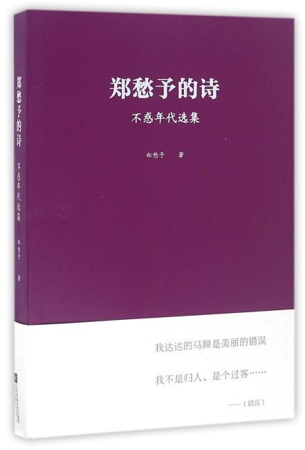 郑愁予的诗:不惑年代选集(平装本)