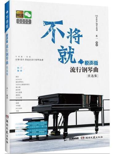 不将就-原声版流行钢琴曲优选集