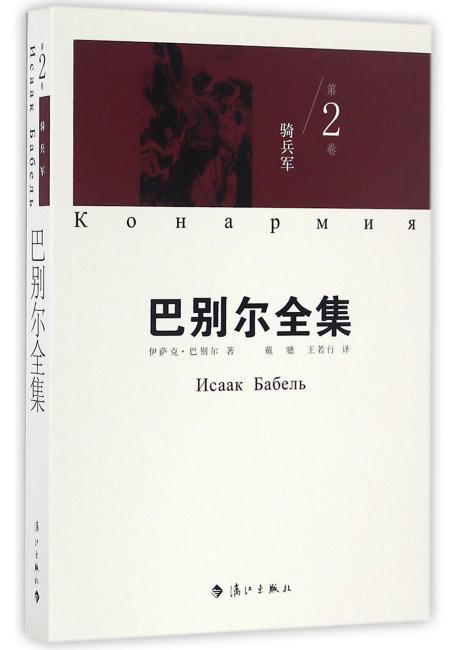 巴别尔全集(第二卷)骑兵军