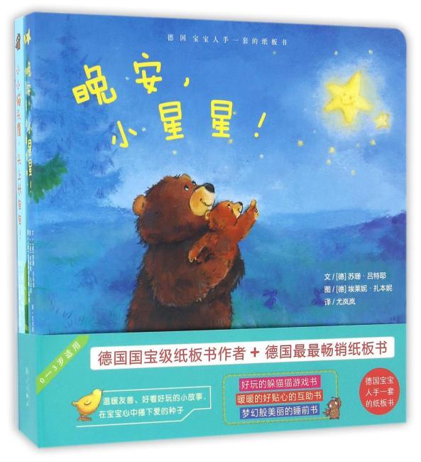 德国宝宝人手一套的纸板书:你是我的妈妈吗?+小小猫头鹰,头上长包包!+晚安,小星星!