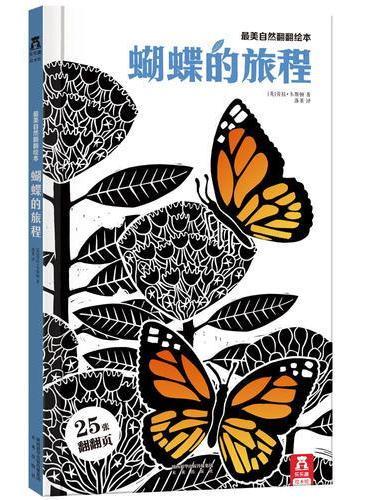 最美自然翻翻绘本-蝴蝶的旅程