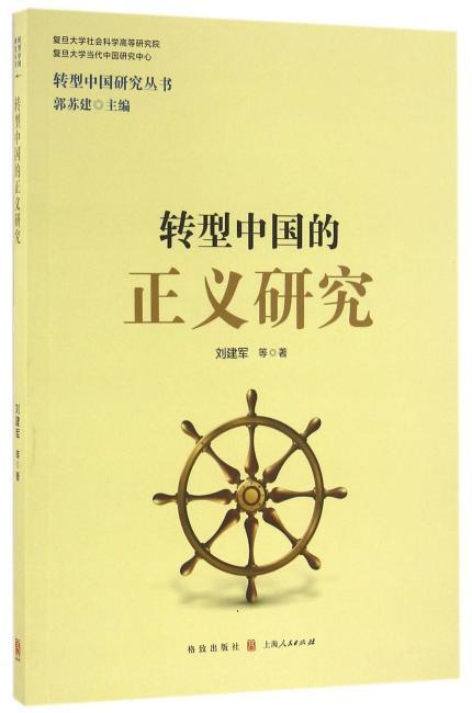 转型中国的正义研究