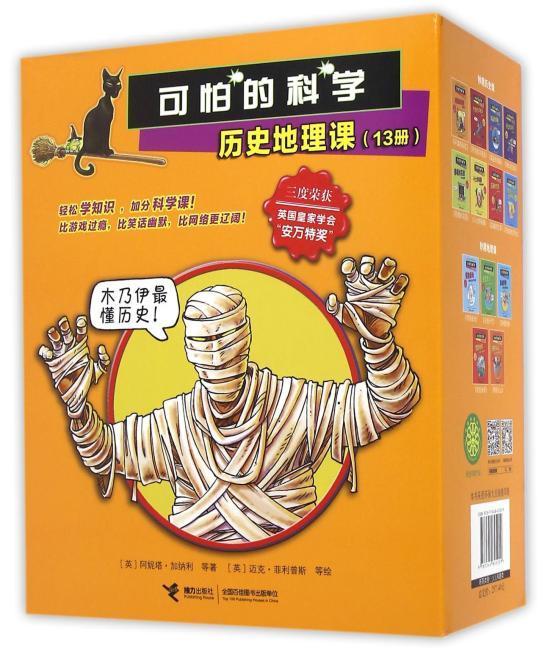 可怕的科学·历史地理课(共13册)
