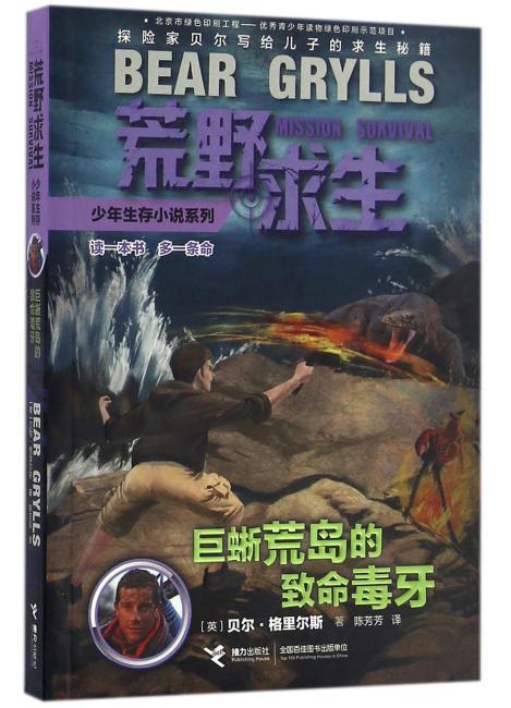 荒野求生少年生存小说系列:10巨蜥荒岛的致命毒牙