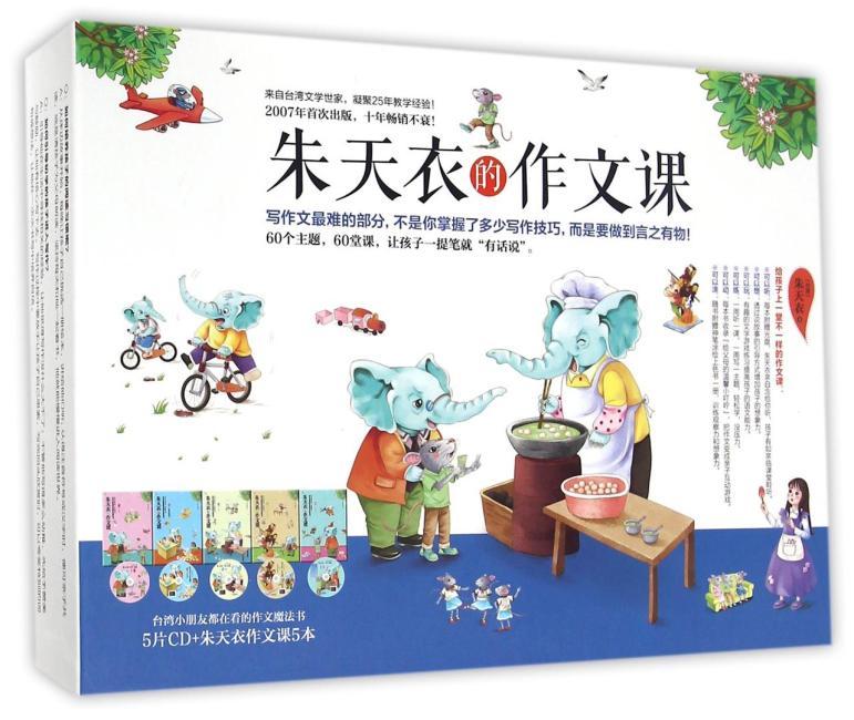 朱天衣的作文课(全5册,随书赠含光盘)