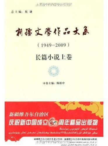 新疆文学作品大系·长篇小说上卷 精装版