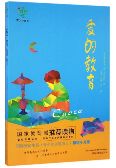 悦成长青少年文库:爱的教育