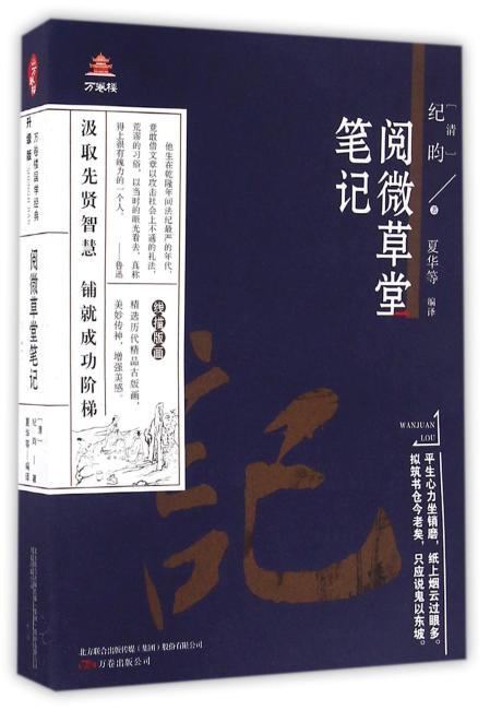 万卷楼国学经典(升级版):阅微草堂笔记