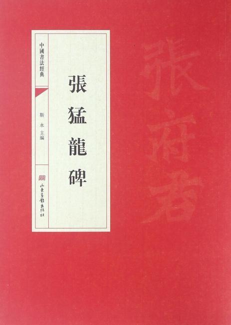 中国书法经典·张猛龙碑