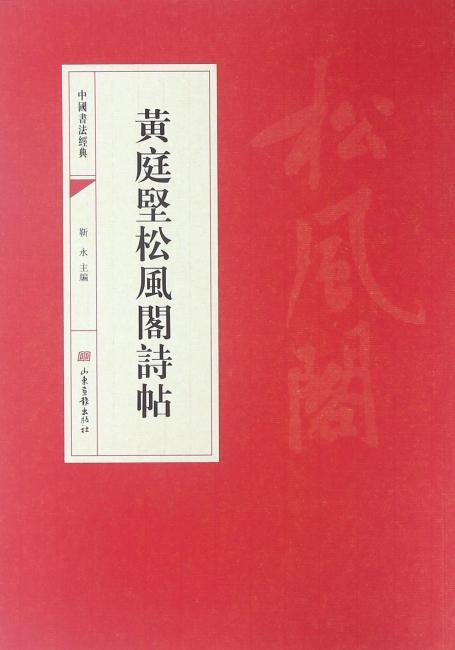 中国书法经典·黄庭坚松风阁诗帖