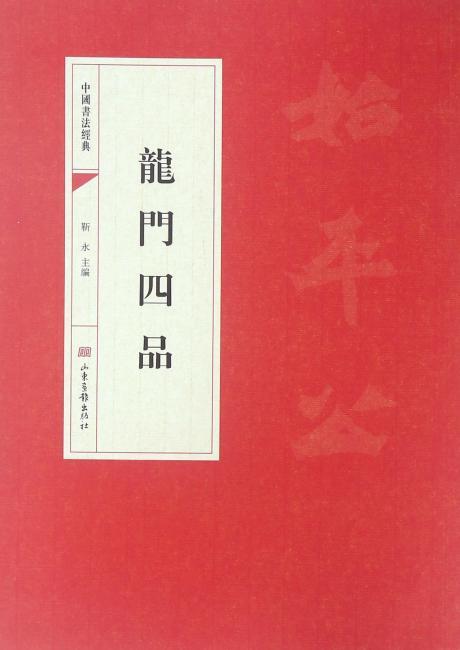 中国书法经典·龙门四品