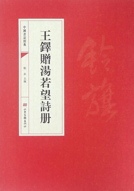 中国书法经典·王铎赠汤若望诗册