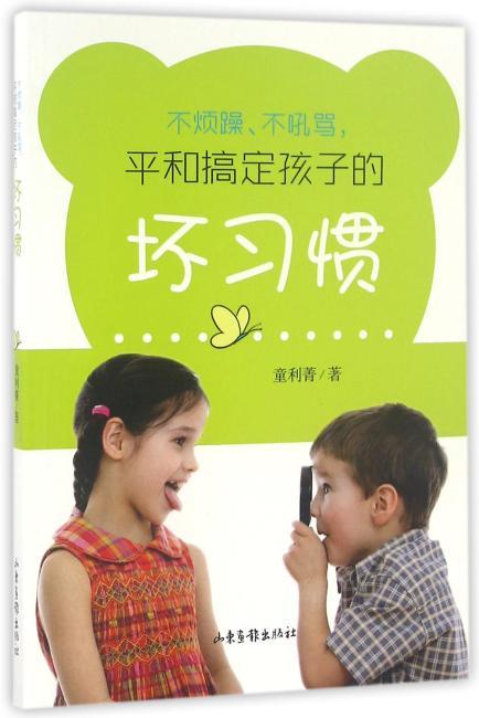 不烦躁、不吼骂,平和搞定孩子的坏习惯