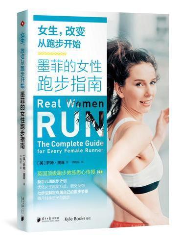 女生,改变从跑步开始:墨菲的女性跑步指南