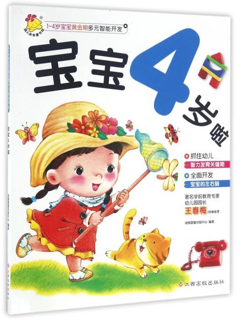 1~4岁宝宝黄金期多元智能开发. 宝宝4岁啦