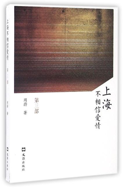 上海不相信爱情(第三部)
