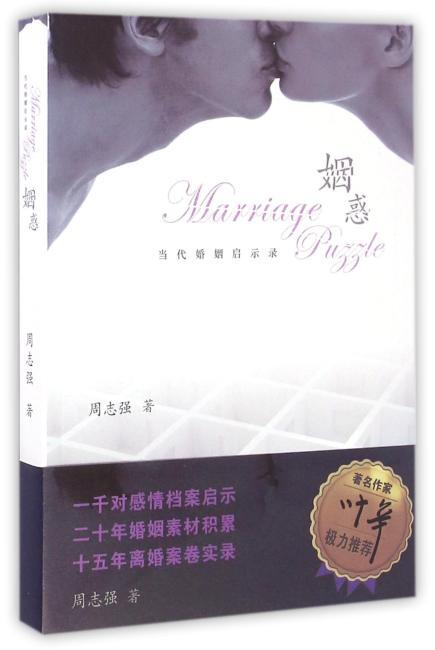 姻惑:当代婚姻启示录(一千对感情档案启示,二十年婚姻素材积累,十五年离婚案卷实录。著名作家叶辛极力推荐)