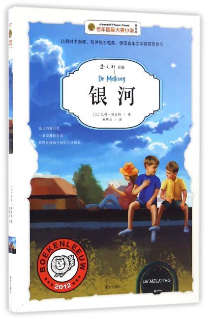 银河-百年国际大奖小说 2016年安徒生奖获得者曹文轩主编