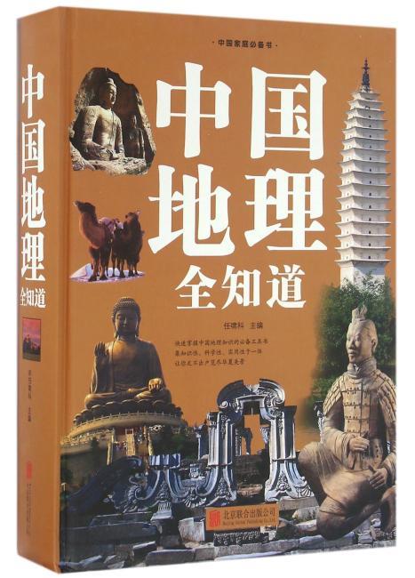 中国地理全知道