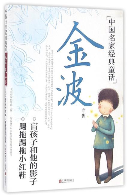 中国名家经典童话:金波专集