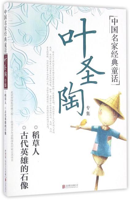 中国名家经典童话:叶圣陶专集