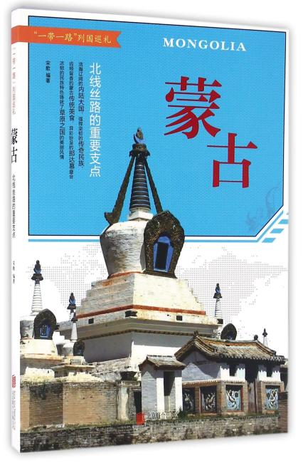 蒙古 : 北线丝路的重要支点