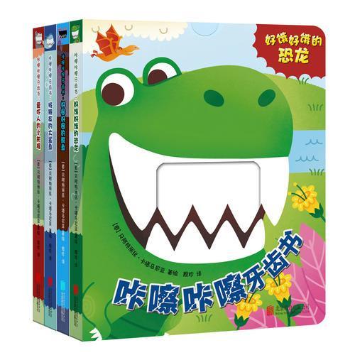 咔嚓咔嚓牙齿书