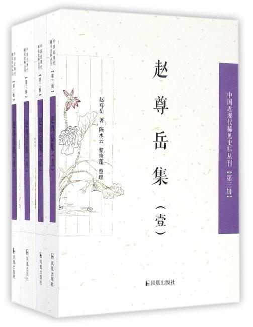 赵尊岳集(全四册)(中国近现代稀见史料丛刊)(第三辑)