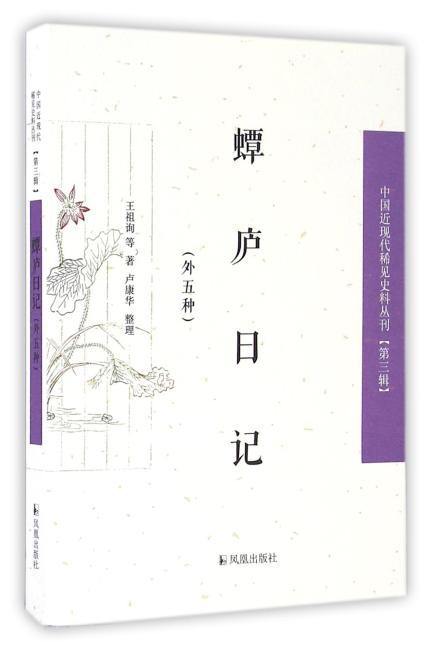 蟫庐日记:外五种(中国近现代稀见史料丛刊)(第三辑)