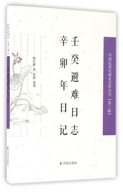 壬癸避难日志 辛卯年日记(中国近现代稀见史料丛刊)(第三辑)