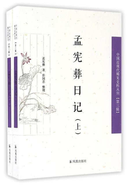 孟宪彝日记(上、下册)(中国近现代稀见史料丛刊)(第三辑)